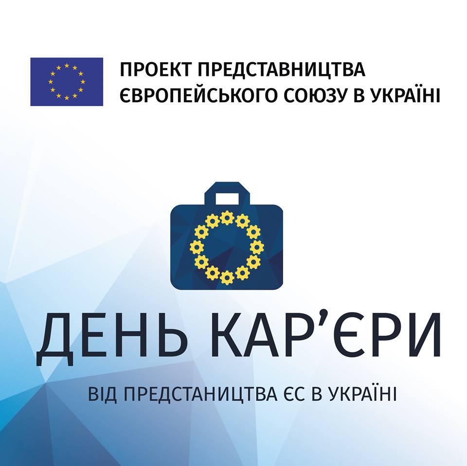Харьковским студентам расскажут, как сделать карьеру в Европе