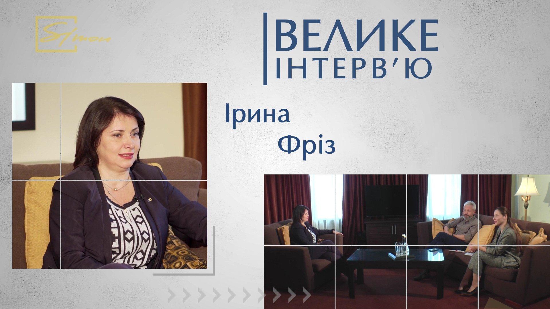 Велике інтерв'ю. Ірина Фріз