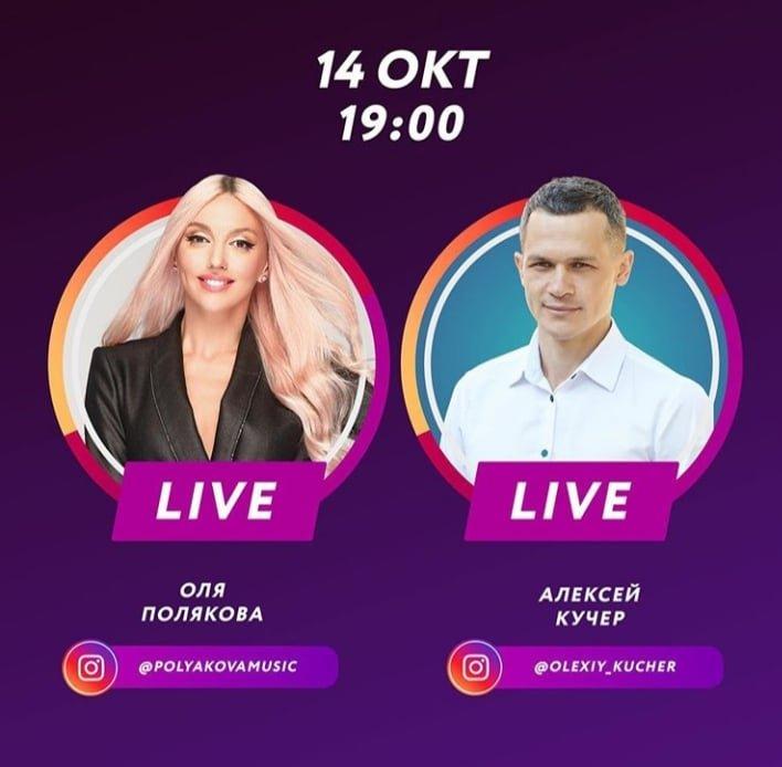 Полякова вирішила провести ефір та розказати свою версію щодо концерту у Харкові
