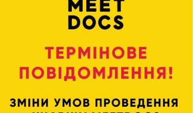 """Большая часть программы Kharkiv MeetDocs из-за """"красной зоны"""" переносится в онлайн и становится бесплатной"""
