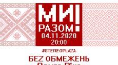 В Украине пройдет музыкальный марафон в поддержку жителей Беларуси