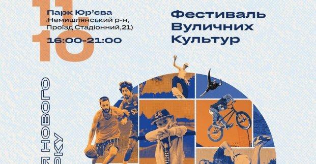 В Харькове откроют урбан-парк