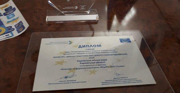 Харьков победил в национальном конкурсе на лучшие практики местного самоуправления