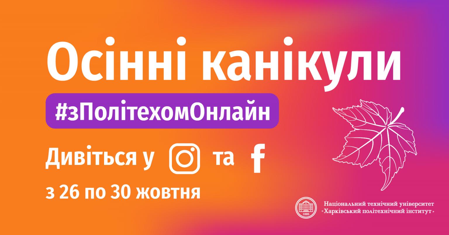В Харькове пройдут научные онлайн-каникулы