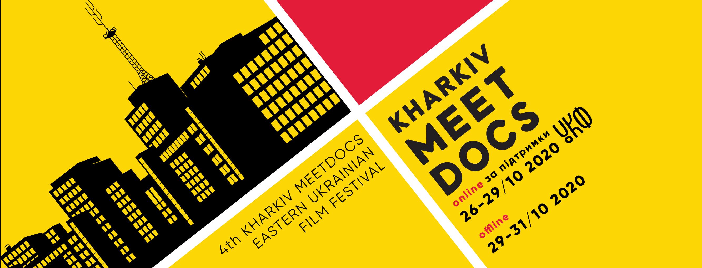 Международный кинофестиваль Kharkiv MeetDocs объявил новую онлайн програму