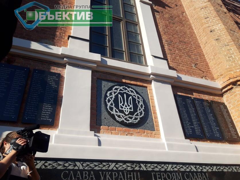 У Харкові відкрили меморіал Героям, які загинули за Україну (фото)