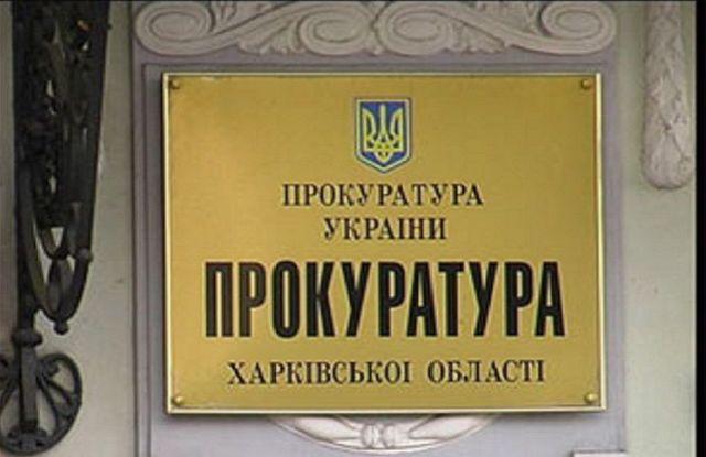 Харьковская прокуратура требует вернуть в собственность государства имущество стоимостью более 1 млн грн