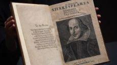 На аукціоні у Нью-Йорку продали збірник «Перше фоліо» Вільяма Шекспіра (фото)