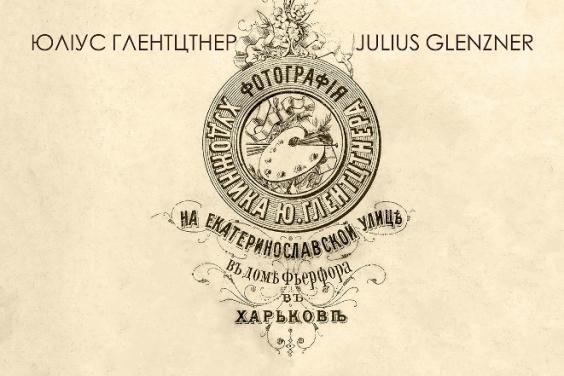 Фотовыставка, посвященная творчеству Юлиуса Глентцтнера, пройдет в Харькове