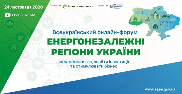 На всеукраинский форум по энергонезависимости продолжается регистрация
