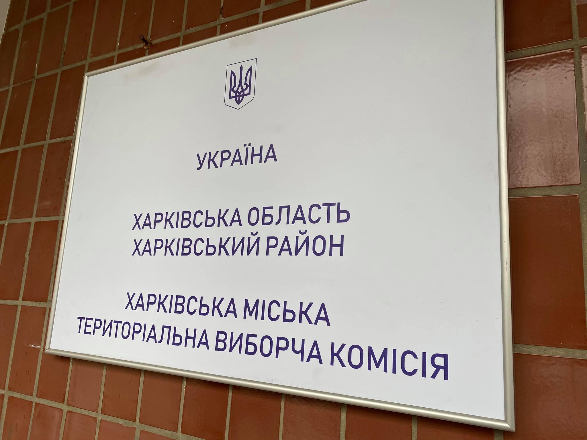 «Повторних виборів не буде» – Харківська міська ТВК
