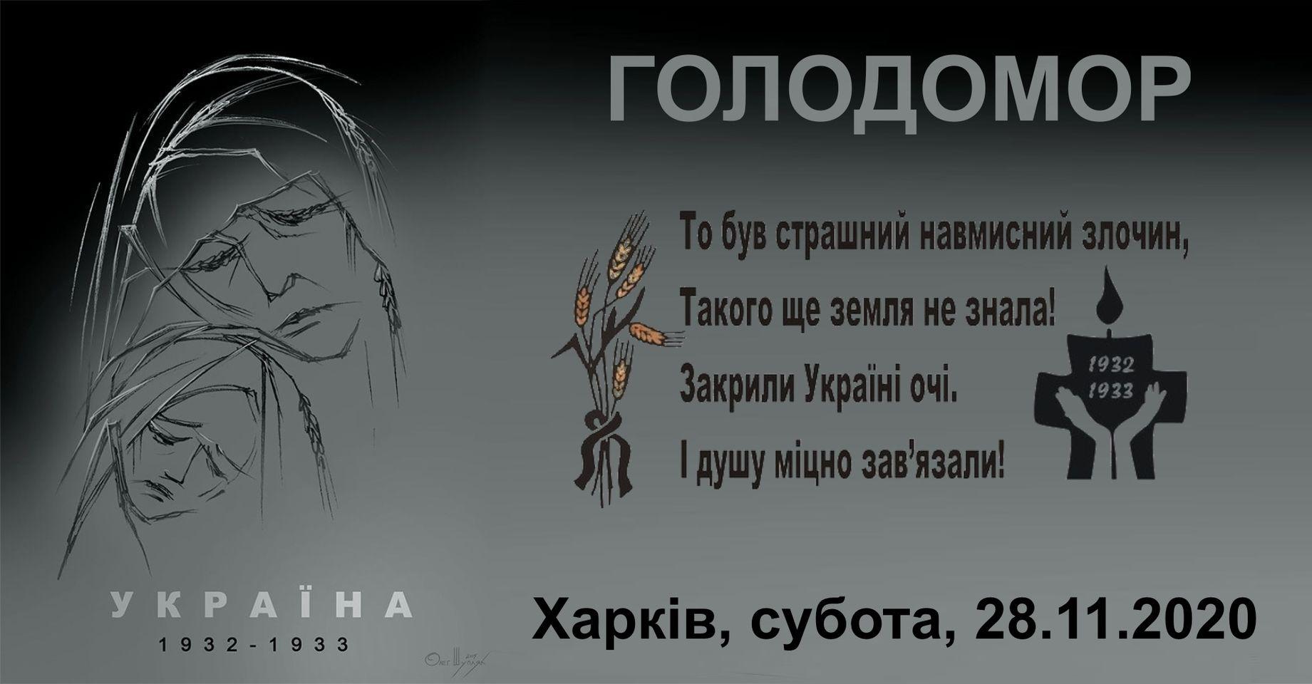 В Харькове в День памяти жертв голодоморов пройдет серия акций
