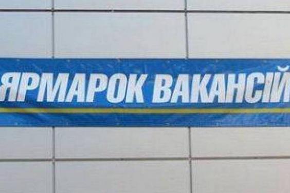 На Харьковщине пройдет ярмарка вакансий