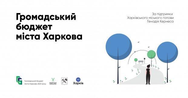 Завершается голосование за проекты Общественного бюджета Харькова