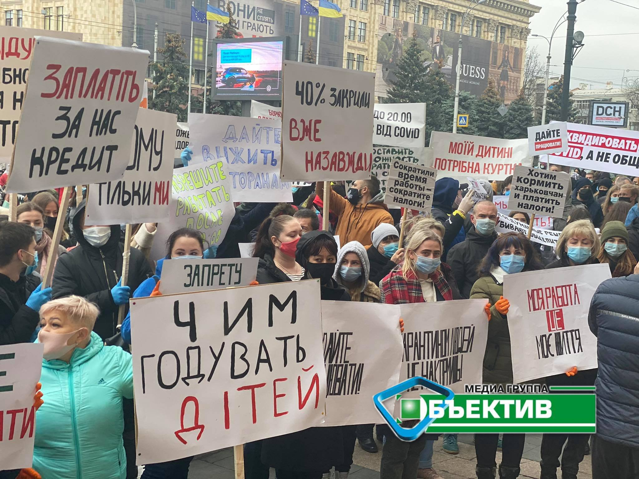 «Как нам выжить?»: возле ХОГА проходит митинг работников общепита (фото, видео)