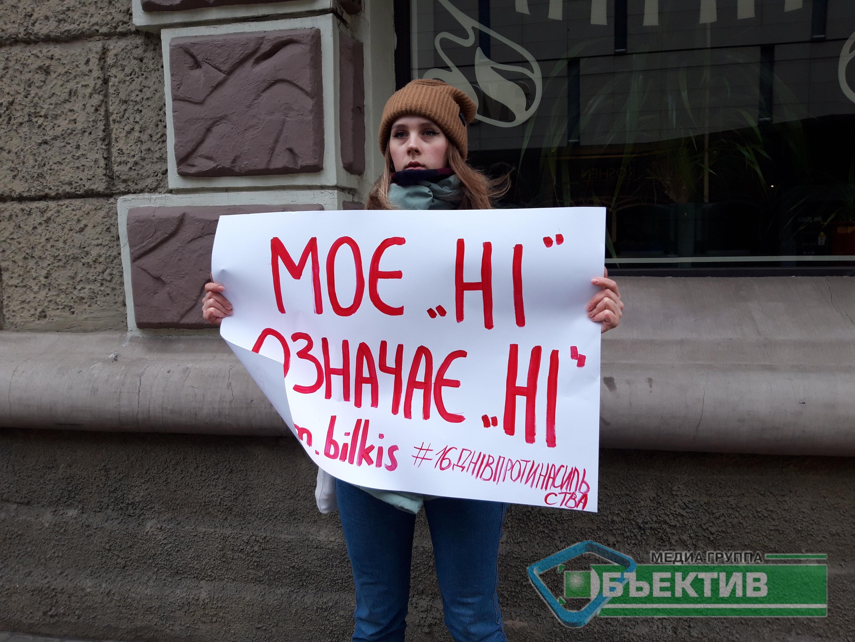 У Харкові відбувся протест проти насильства (фото)