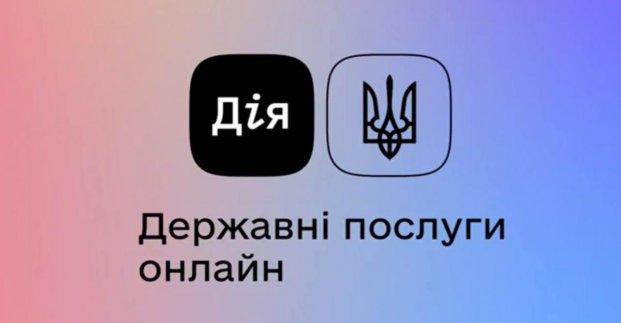Украинцы смогут осуществлять кассовые операции в банках с цифровым паспортом