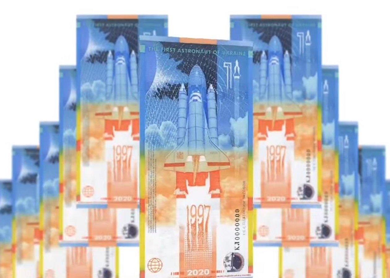 В Украине появилась новая вертикальная банкнота, посвященная Леониду Каденюку