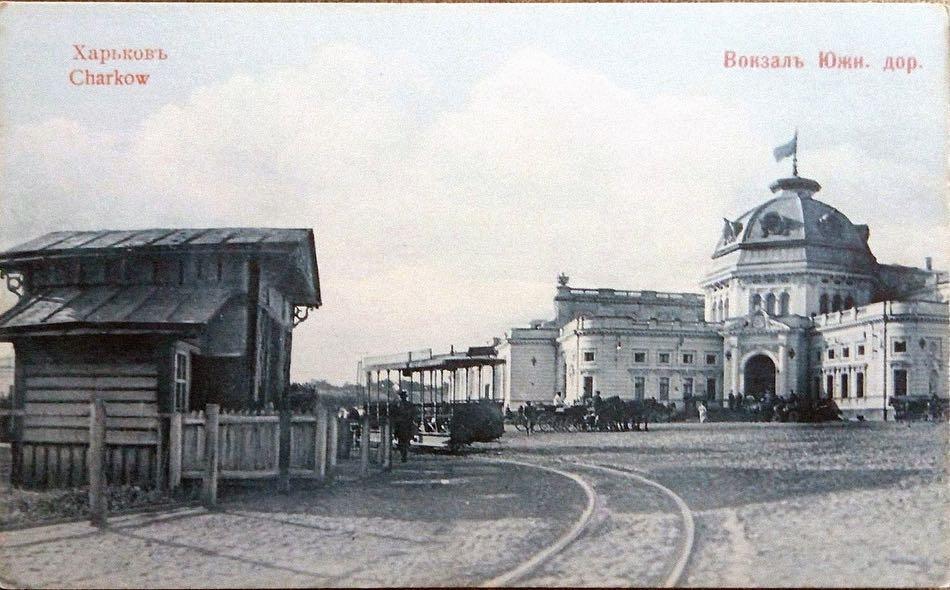 Конка у остановочного павильона на харьковском железнодорожном вокзале