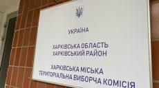 Перенести сессию Харьковского горсовета на 16 декабря не удалось