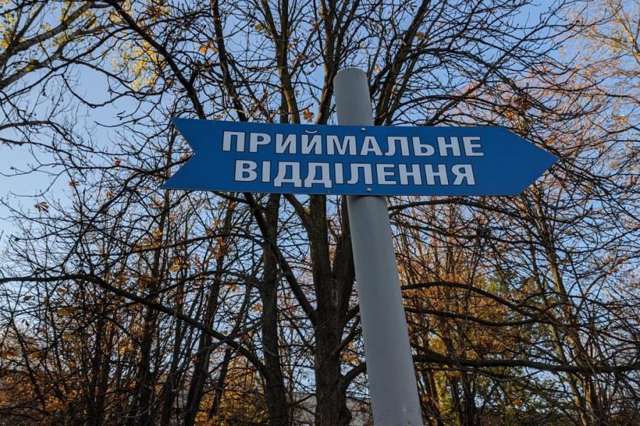 Для приемных отделений опорных больниц Харьковщины закупят рентген-аппараты и аппараты УЗИ