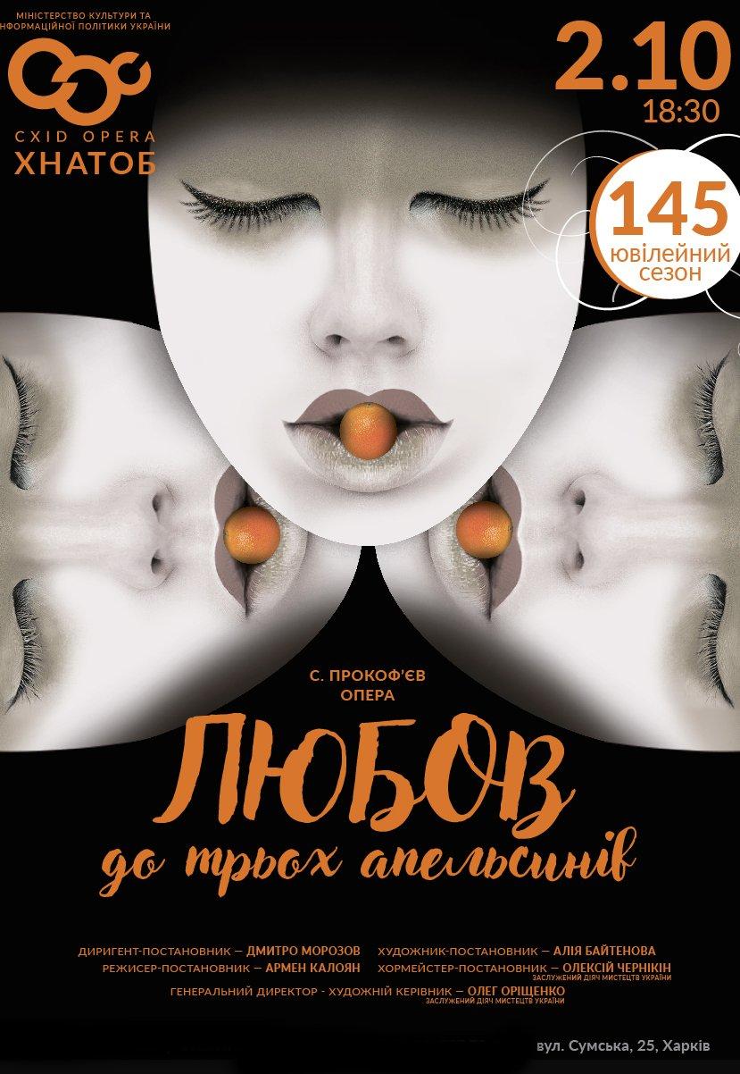 Спектакль Харьковского оперного театра победил на всеукраинском фестивале
