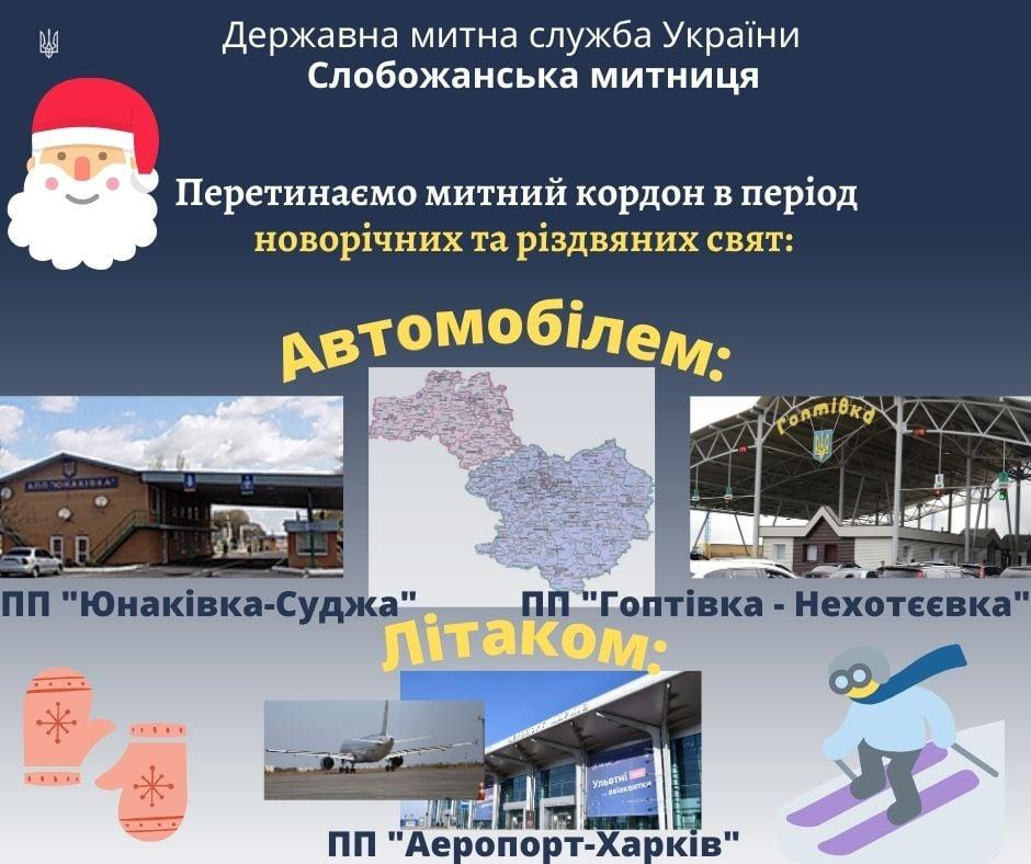 На таможне сообщили, какие пункты пропуска в Россию будут открыты на Новый Год и на Рождество