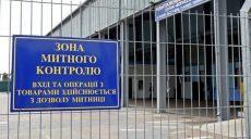 На новой Харьковской таможне новый начальник