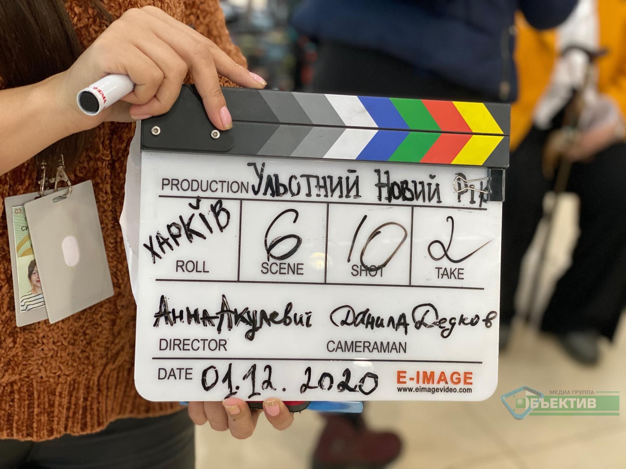 У Харківському аеропорту знімають дитячий фільм (фото, відео)