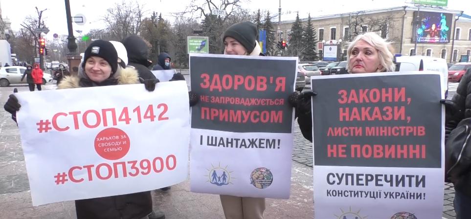 Харків'яни долучилися до столичної акції проти обов'язкової вакцинації (відео)