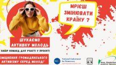 Молодежные активисты Харькова смогут получить до тысячи долларов