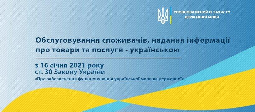 Сфера обслуживания должна перейти исключительно на украинский язык – омбудсмен