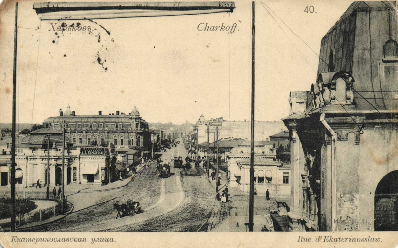 Екатеринославская улица – это нынешний Полтавский Шлях