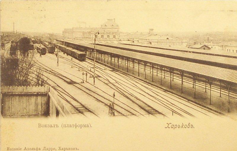 Вид на железнодорожные пути и платформы. Издательство А. Дарре