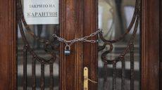 Обговаривать введение локдауна в Украине на ближайшем заседании правительства не будут