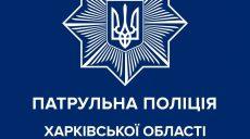 Харьковские патрульные отказались от взятки