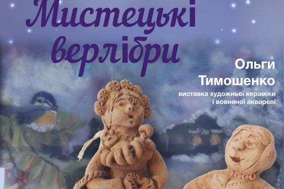 Харьковчан приглашают на выставку художественной керамики