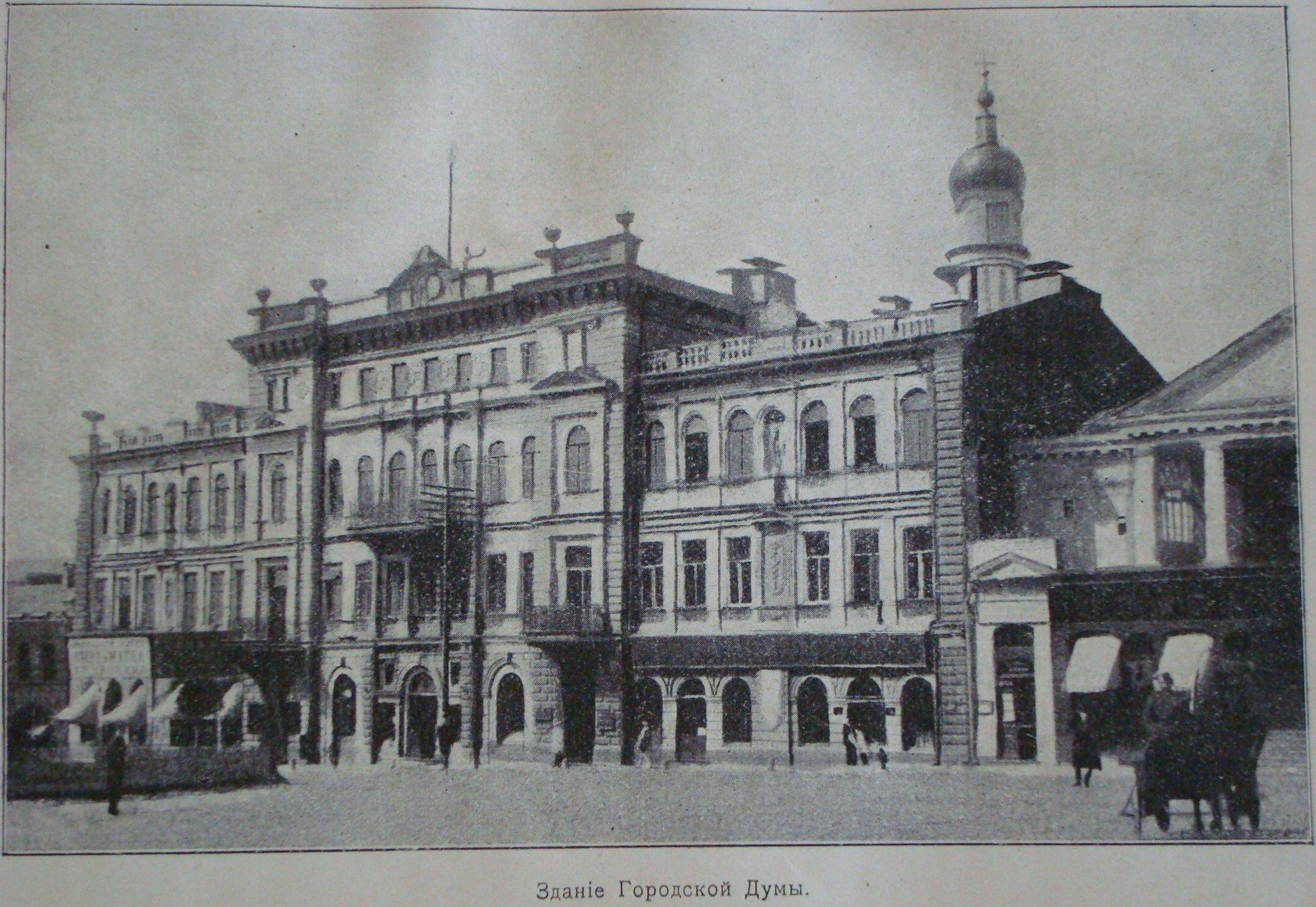 Здание городской думы и управы