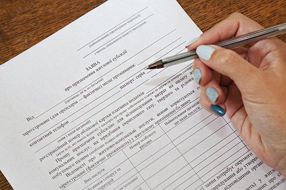Жители Харьковщины получили в 2020 году более 2,3 млрд грн жилищных субсидий