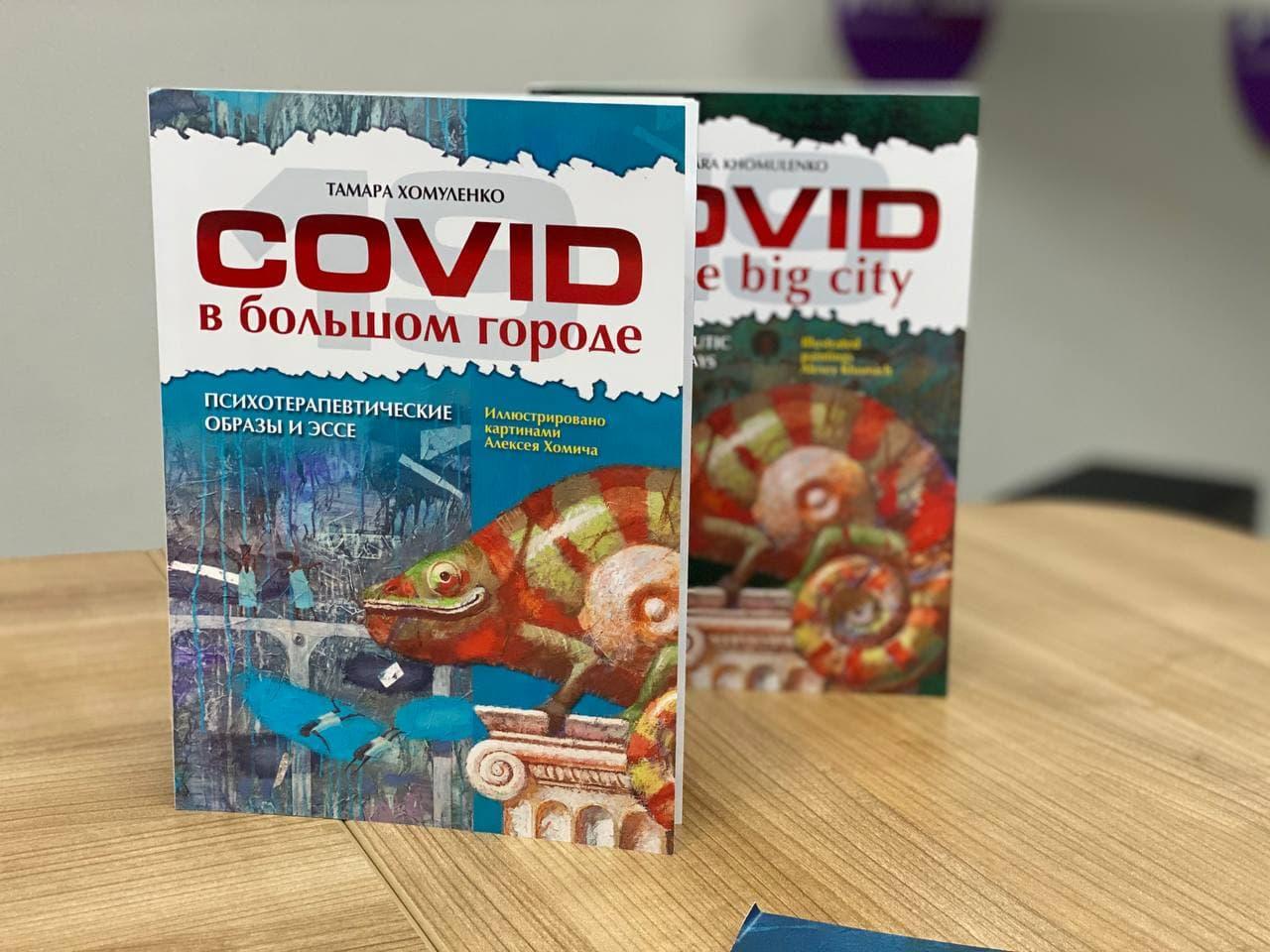Харьковчанка презентовала книгу о влиянии COVID-19 на психику человека (фото)
