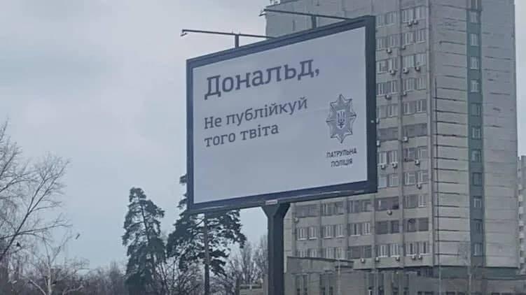 В сети появились фотожабы на социальную рекламу Патрульной полиции (фото)