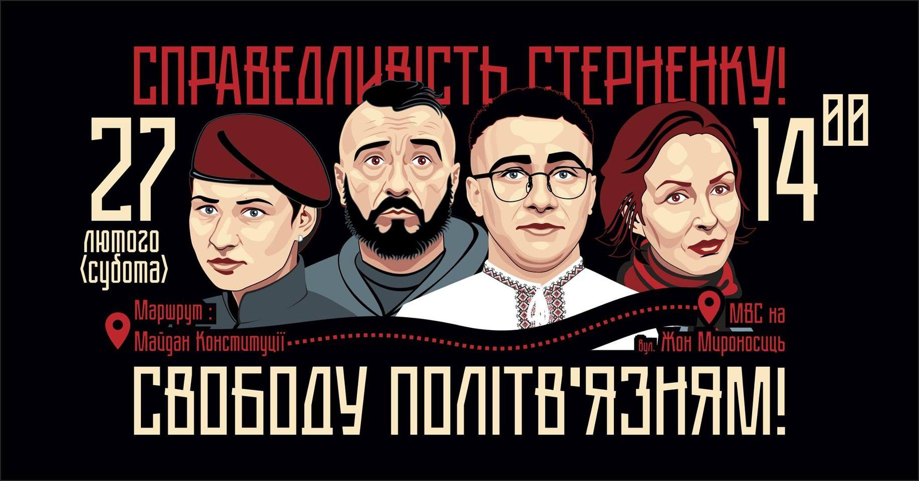 Харьковчан зовут на новую акцию в поддержку Стерненко