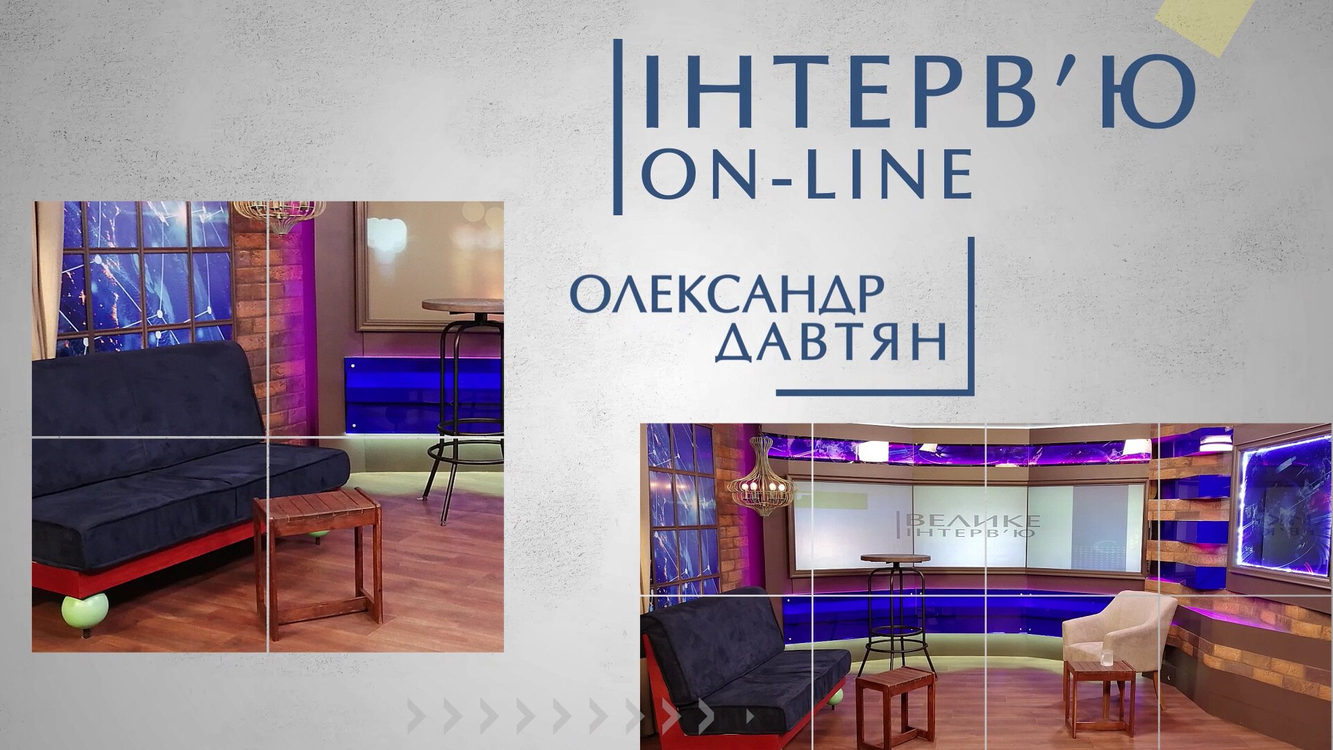 Велике інтерв'ю. Олександр Давтян