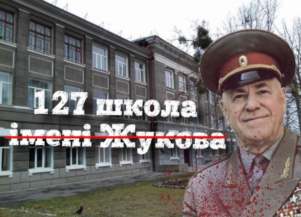 В Харькове требуют переименовать школу имени Жукова
