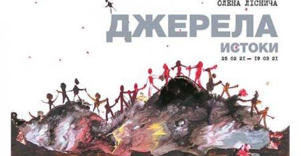 Харьковская художница создала выставку картин, основой которых стали стихи, записи и фотографии