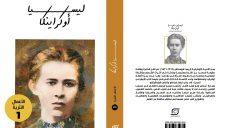 Проза Леси Украинки вышла на арабском языке в Ливане