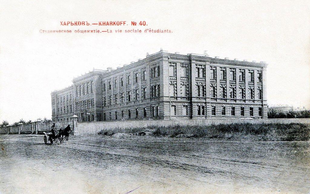 В общежитие студентов Харьковского императорского университета в 1907 году перевели Зоологический музей, нынешний Музей природы