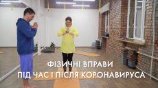 Йога против коронавируса