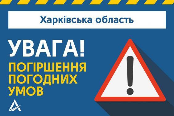 На Харьковщине снова ухудшится погода