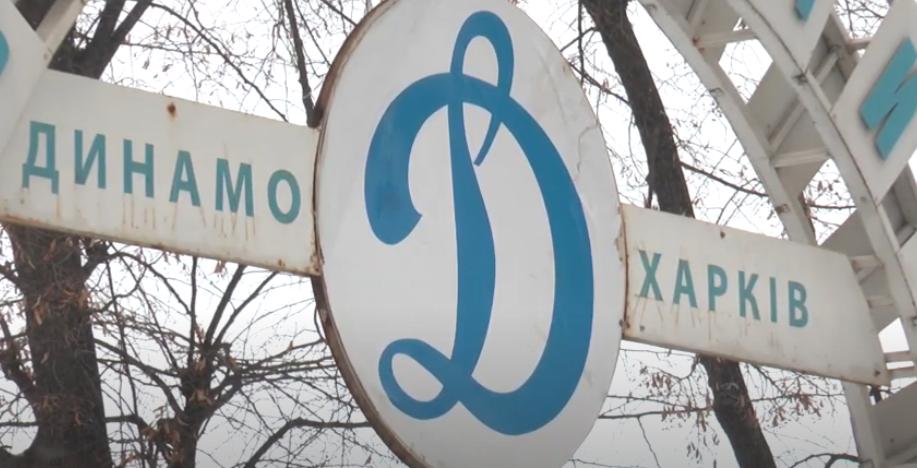 """Був басейн, а планується багатоповерхівка: в минулому територія """"Динамо"""" забудовується на очах (відео)"""